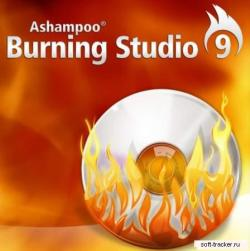 Системные требования Ashampoo Burning Studio