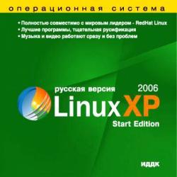 Системные требования Linux XP