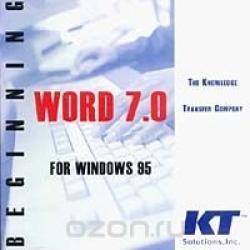 Системные требования MS Word 95