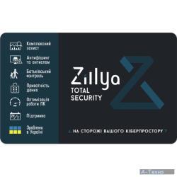 Системные требования Zillya! Антивирус Бесплатный