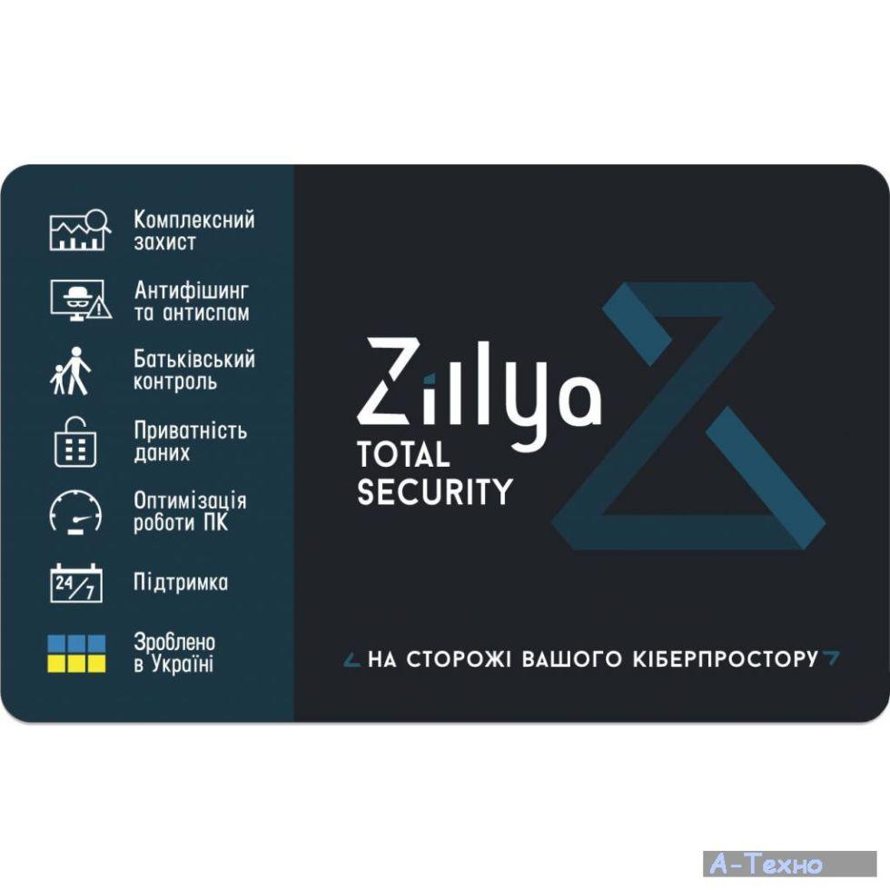Zillya! Антивирус Бесплатный